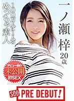 一ノ瀬梓(20)100万人に1人のめっちゃ素人 デビュー前の未公開初SEX