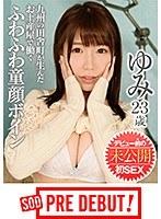 「ゆみ(23)九州の田舎町が生んだお土産屋で働くふわふわ童顔ボイン デビュー前の未公開初SEX」のパッケージ画像