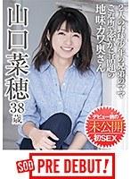 山口菜穂(38) 2人の野球少年の兄弟のママ ご近所で密かに話題の地味カワ奥さん デビュー前の未公開初SEX SOD PREDEBUT