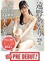 遠野あかり(28) 爽やかな笑顔がとても良い 総合病院で働く8頭身美人若妻 デビュー前の未公開初SEX SOD PREDEBUT