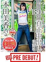 「本田美香 バスケットボール部出身 身長180cmの中出し懇願変態娘 デビュー前の未公開初SEX」のパッケージ画像