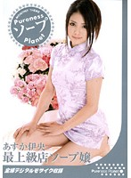 (1pure041)[PURE-041] 最上級店ソープ嬢 あすか伊央 ダウンロード