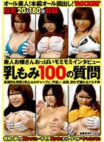 (1rct008)[RCT-008] 素人お嬢さんおっぱいモミモミインタビュー 乳もみ100の質問 ダウンロード