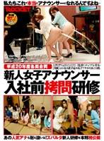 (1rct009)[RCT-009] 平成20年度各局合同 新人女子アナウンサー入社前拷問研修 ダウンロード