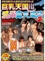 巨乳天国 混浴露天風呂 2