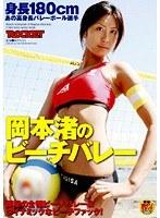 (1rct032)[RCT-032] 身長180cm あの高身長バレーボール選手 岡本渚のビーチバレー ダウンロード