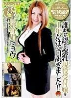 誰もが認める爆乳現役受付嬢を1年かけて口説きました!! 長谷川ミュウ ダウンロード