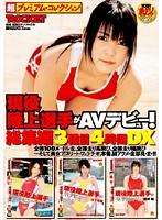 (1rct041)[RCT-041] 現役陸上選手がAVデビュー!総集編 3種目4時間DX ダウンロード