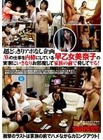 超どっきりアポなし企画 AVの仕事を内緒にしている早乙女美奈子の実家にいきなりお邪魔して家族の前で脅してヤる! ダウンロード