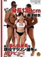 えっ、ホント!?身長139cm あの最も低身長な現役マラソン選手がAVデビュー 藤澤結衣 ダウンロード
