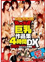 ROCKET 巨乳作品集4時間DX