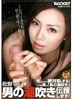 (1rct062)[RCT-062] 知らなきゃ絶対損をする!これが噂の「男の潮吹き」 松野ゆいが男の潮吹き伝授します! ダウンロード