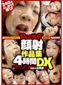 ROCKET 顔射作品集4時間DX