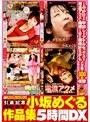 超プレミアム・コレクション引退記念BEST 小坂めぐる作品集5時間DX