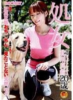 処女 現役ドッグトレーナー 北川真希20歳