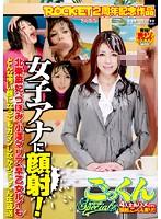 女子アナに顔射!ごっくんスペシャル - アダルトビデオ動画 - DMM.R18