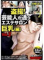 盗撮!芸能人が通うエステサロン 巨乳(編) Vol.2 ダウンロード