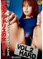巨大クリトリスの女 栗田りさ VOL.2 HARD