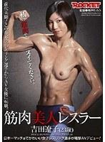 「筋肉美人レスラー 吉田遼子(23歳)」のパッケージ画像