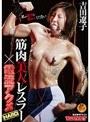 筋肉美人レスラー×電流アクメHARD 吉田遼子