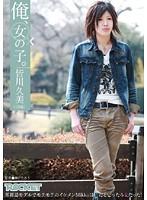 俺、女の子。皆川久美(19歳) ダウンロード