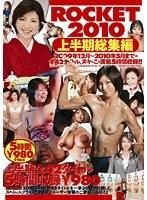 「ROCKET2010 上半期総集編」のパッケージ画像