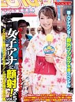 「女子アナに顔射! VOL.5」のパッケージ画像