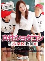 「真性ショタコン 元小●校教師がAVデビュー 川田恵理」のパッケージ画像