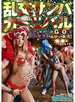 「乱交サンバカーニバル」のパッケージ画像