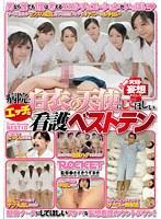「病院で白衣の天使にしてほしいエッチな看護ベストテン」のパッケージ画像