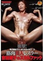 「衝撃!男の頭までスッポリ入るメガマ○コ 筋肉美人レスラー吉田遼子のスカルファック」のパッケージ画像