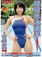 (1rct00242)[RCT-242] 現役水泳選手がAVデビュー! 人見真央(18歳) ダウンロード