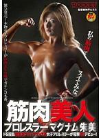 (1rct00252)[RCT-252] 筋肉美人プロレスラー マグナム朱美 ダウンロード