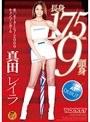 長身175cm9頭身 東○モーターショー2009キャンペーンガール 真田レイラ AV DEBUT