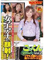 「女子アナに顔射!ごっくんスペシャル Vol.2」のパッケージ画像