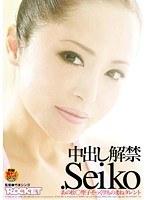 「中出し解禁.Seiko」のパッケージ画像