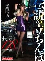 長身178cm上から90、54、84 伝説の立ちんぼ 横浜リリカ