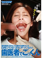 「歯医者でごっくん」のパッケージ画像