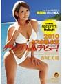 2010ミス水着の女王グランプリがAVデビュー! 新城美稀
