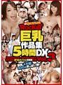 ROCKET 巨乳作品集5時間DX VOL.3