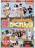 素人カップル対抗! 裸でかくれんぼ - アダルトビデオ動画 - DMM.R18