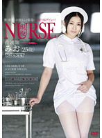 「現役NURSE 看護師みお(25歳)」のパッケージ画像