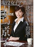 「現役女子アナウンサー 羽鳥京子」のパッケージ画像