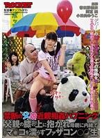 禁断の父娘近親相姦ハプニング 父親の膝の上に抱かれ母親に内緒で未成熟なマ○コを濡らすファザコン○○生