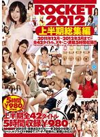 「ROCKET2012 上半期総集編」のパッケージ画像