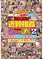ROCKET 近親相姦作品集5時間DX 2 ダウンロード