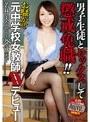 男子生徒とセックスして懲戒免職!!お騒がせ元中学校女教師AVデビュー 若林美奈(仮名)先生 28歳