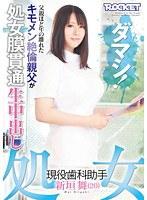 「処女 現役歯科助手 新垣舞(20)」のパッケージ画像