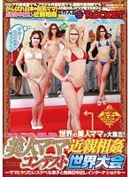 「ロシア、ブラジル、韓国、日本、世界の美人ママが大集合!美人ママ近親相姦コンテスト 世界大会」のパッケージ画像
