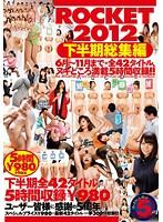 「ROCKET2012 下半期総集編」のパッケージ画像
